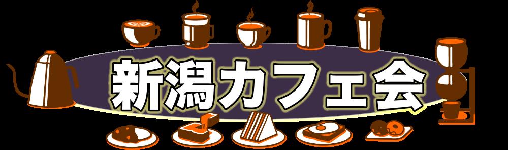 新潟カフェ会ブログ